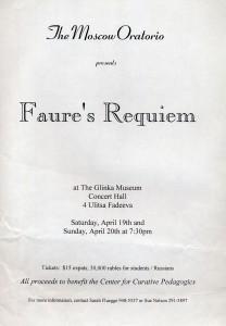 1997, весенний концерт, Реквием Габриеля Форе