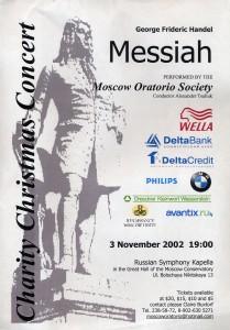 2002, Рождественский концерт в БЗК