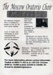 2004, объявление о наборе в хор на английском языке