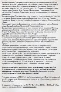 2004, объявление о наборе в хор на русском языке