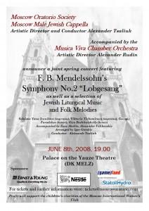 2008, весенний концерт, Мендельсон (на английском)