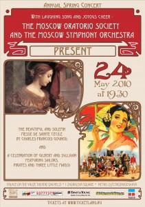 2010, весенний концерт