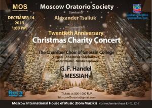 Moscow Oratorio Society Twentieth Anniversary Christmas Charity Concert, December 2013