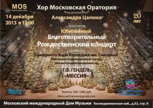 Юбилейный концерт хора Московская Оратория, декабрь 2013 года