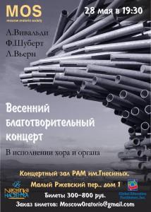 2013, весенний концерт (на русском языке)